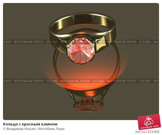 Кольцо с красным камнем, иллюстрация № 213003 (c) Владимир Ильин / Фотобанк Лори