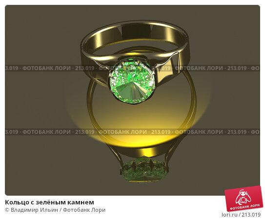 Кольцо с зелёным камнем, иллюстрация № 213019 (c) Владимир Ильин / Фотобанк Лори