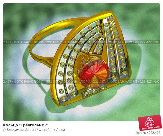 """Кольцо """"Треугольник"""", иллюстрация № 222427 (c) Владимир Ильин / Фотобанк Лори"""