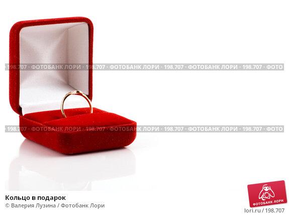Кольцо в подарок, фото № 198707, снято 21 января 2008 г. (c) Валерия Потапова / Фотобанк Лори