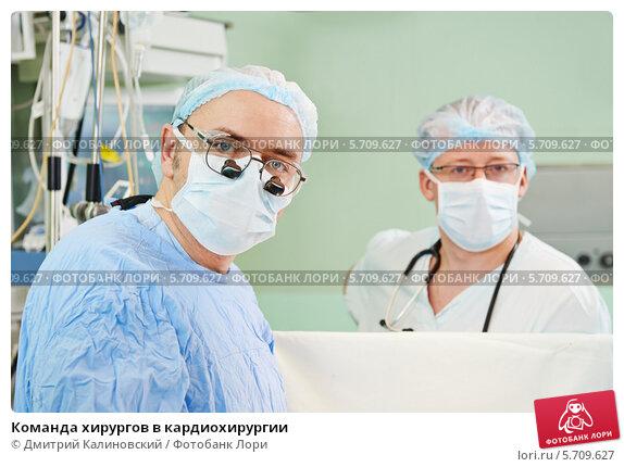 Команда хирургов в кардиохирургии, фото № 5709627, снято 10 февраля 2014 г. (c) Дмитрий Калиновский / Фотобанк Лори