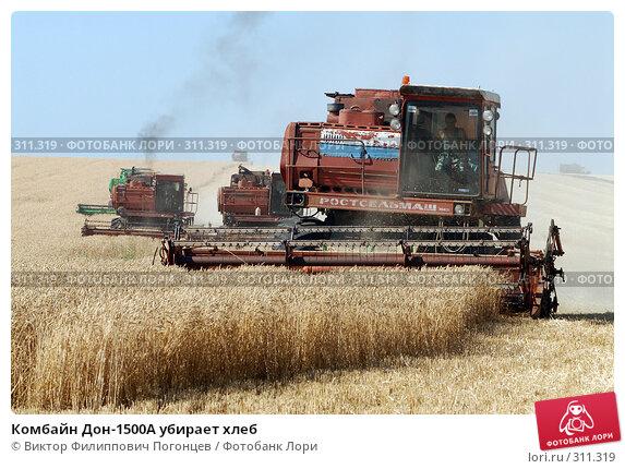 Комбайн Дон-1500А убирает хлеб, фото № 311319, снято 10 июля 2007 г. (c) Виктор Филиппович Погонцев / Фотобанк Лори