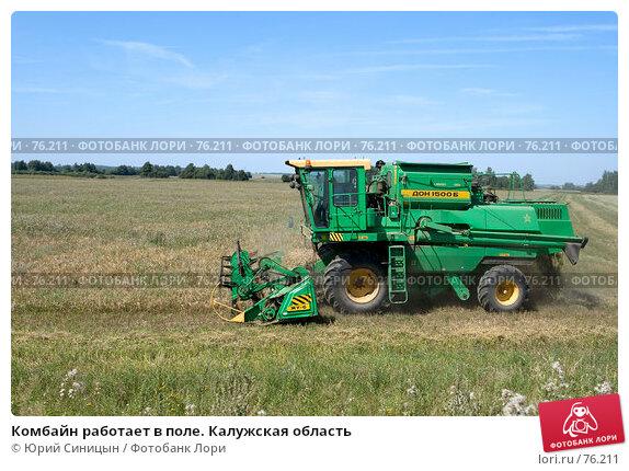Купить «Комбайн работает в поле. Калужская область», фото № 76211, снято 11 августа 2007 г. (c) Юрий Синицын / Фотобанк Лори