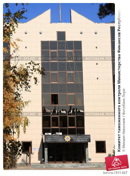 Купить «Комитет таможенного контроля Министерства Финансов Республики Казахстан. Астана», фото № 511927, снято 4 октября 2008 г. (c) Михаил Николаев / Фотобанк Лори