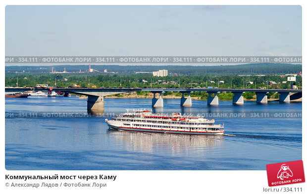 Коммунальный мост через Каму, фото № 334111, снято 21 июня 2008 г. (c) Александр Лядов / Фотобанк Лори