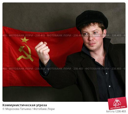 Коммунистическая угроза, фото № 238403, снято 24 декабря 2006 г. (c) Морозова Татьяна / Фотобанк Лори