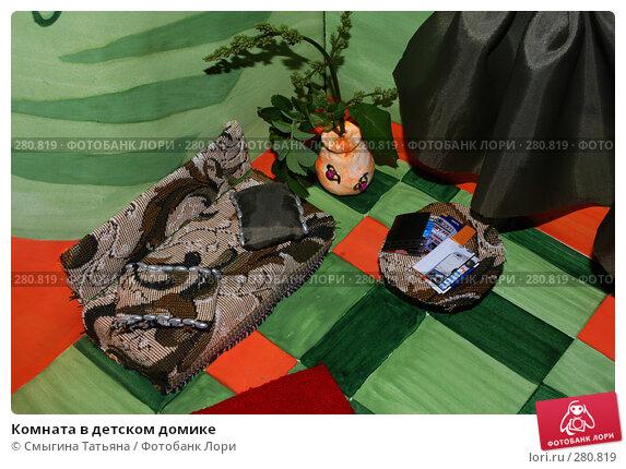 Комната в детском домике, фото № 280819, снято 7 мая 2008 г. (c) Смыгина Татьяна / Фотобанк Лори