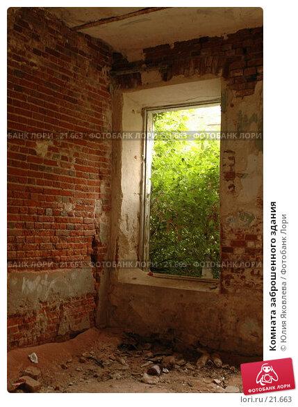 Купить «Комната заброшенного здания», фото № 21663, снято 9 августа 2006 г. (c) Юлия Яковлева / Фотобанк Лори
