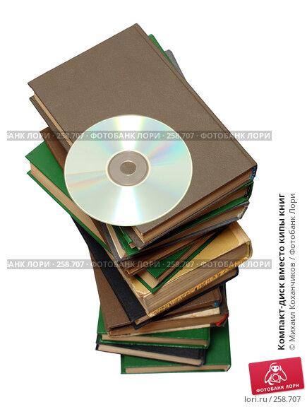 Компакт-диск вместо кипы книг, фото № 258707, снято 20 апреля 2008 г. (c) Михаил Коханчиков / Фотобанк Лори