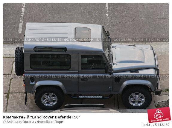 """Купить «Компактный """"Land Rover Defender 90""""», эксклюзивное фото № 5112139, снято 14 октября 2012 г. (c) Алёшина Оксана / Фотобанк Лори"""