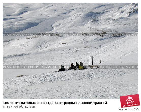 Компания катальщиков отдыхают рядом с лыжной трассой, фото № 319275, снято 1 февраля 2006 г. (c) Fro / Фотобанк Лори