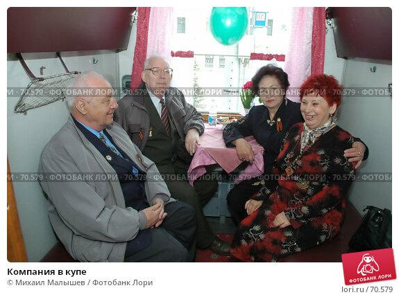 Компания в купе, фото № 70579, снято 5 мая 2006 г. (c) Михаил Малышев / Фотобанк Лори