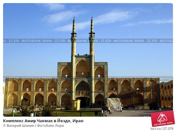 Комплекс Амир Чакмак в Йезде, Иран, фото № 27379, снято 24 ноября 2006 г. (c) Валерий Шанин / Фотобанк Лори