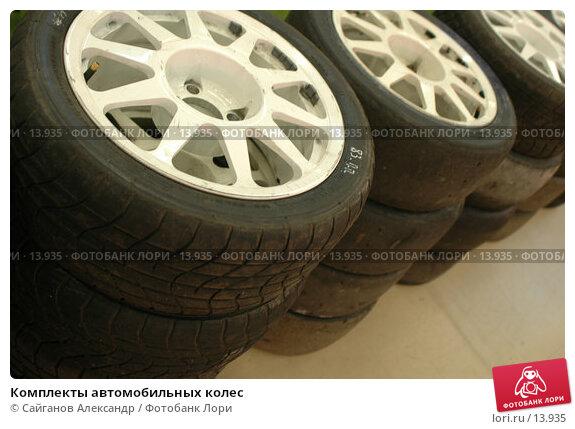Комплекты автомобильных колес, фото № 13935, снято 1 декабря 2006 г. (c) Сайганов Александр / Фотобанк Лори
