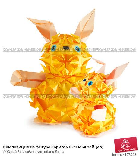 Композиция из фигурок оригами (семья зайцев), фото № 197203, снято 25 ноября 2007 г. (c) Юрий Брыкайло / Фотобанк Лори