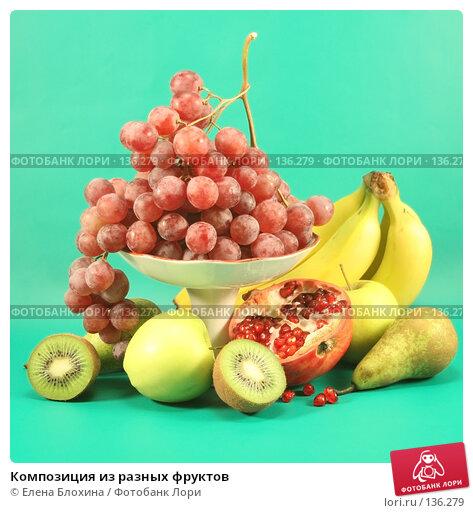 Композиция из разных фруктов, фото № 136279, снято 1 декабря 2007 г. (c) Елена Блохина / Фотобанк Лори