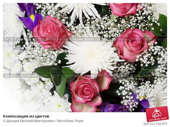 Композиция из цветов, фото № 132971, снято 8 октября 2007 г. (c) Донцов Евгений Викторович / Фотобанк Лори
