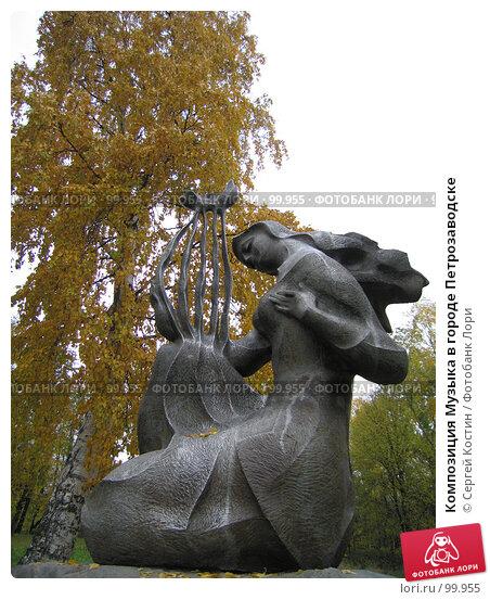 Купить «Композиция Музыка в городе Петрозаводске», фото № 99955, снято 12 октября 2006 г. (c) Сергей Костин / Фотобанк Лори