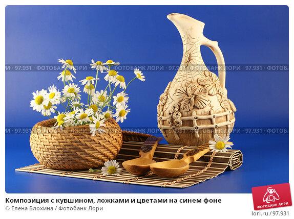Купить «Композиция с кувшином, ложками и цветами на синем фоне», фото № 97931, снято 18 июля 2007 г. (c) Елена Блохина / Фотобанк Лори