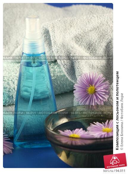 Купить «Композиция с лосьоном и полотенцем», фото № 94011, снято 25 сентября 2007 г. (c) Елена Блохина / Фотобанк Лори