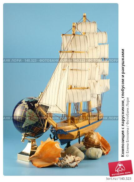 Купить «Композиция с парусником, глобусом и ракушками», фото № 140323, снято 21 июля 2007 г. (c) Елена Блохина / Фотобанк Лори