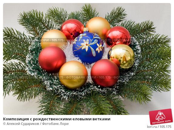 Купить «Композиция с рождественскими еловыми ветками», фото № 105175, снято 12 декабря 2017 г. (c) Алексей Судариков / Фотобанк Лори