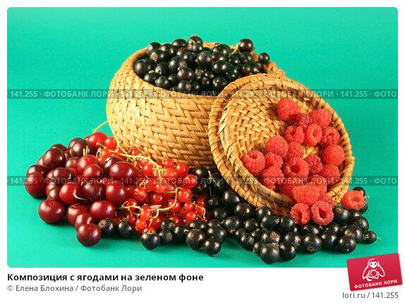 Композиция с ягодами на зеленом фоне, фото № 141255, снято 1 июля 2007 г. (c) Елена Блохина / Фотобанк Лори