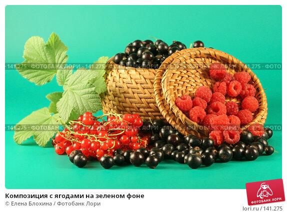 Композиция с ягодами на зеленом фоне, фото № 141275, снято 1 июля 2007 г. (c) Елена Блохина / Фотобанк Лори
