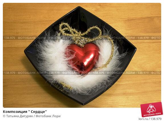 "Композиция "" Сердце"", фото № 138979, снято 5 декабря 2007 г. (c) Татьяна Дигурян / Фотобанк Лори"