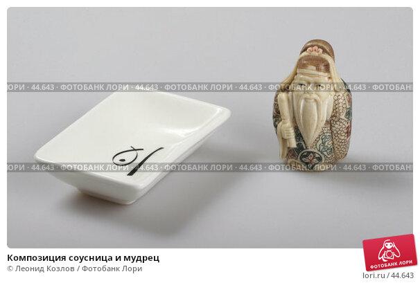 Композиция соусница и мудрец, фото № 44643, снято 17 мая 2007 г. (c) Леонид Козлов / Фотобанк Лори