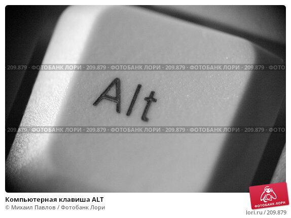 Компьютерная клавиша ALT, фото № 209879, снято 26 февраля 2008 г. (c) Михаил Павлов / Фотобанк Лори