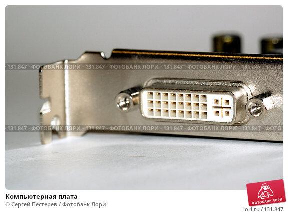 Компьютерная плата, фото № 131847, снято 24 мая 2007 г. (c) Сергей Пестерев / Фотобанк Лори