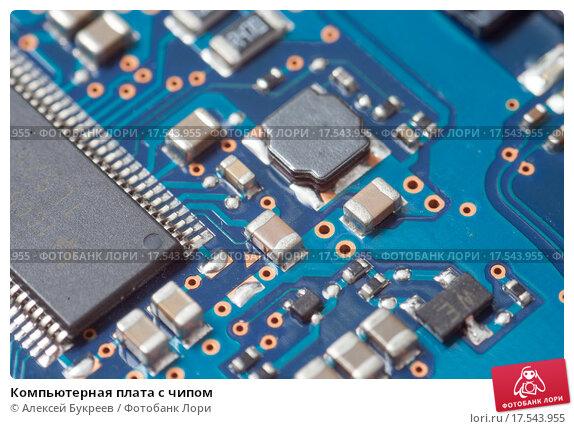 Купить «Компьютерная плата с чипом», фото № 17543955, снято 26 декабря 2015 г. (c) Алексей Букреев / Фотобанк Лори