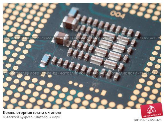 Купить «Компьютерная плата с чипом», фото № 17656423, снято 27 декабря 2015 г. (c) Алексей Букреев / Фотобанк Лори