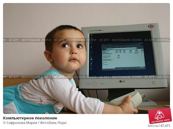 Компьютерное поколение, фото № 47471, снято 20 июля 2005 г. (c) Сафронова Мария / Фотобанк Лори