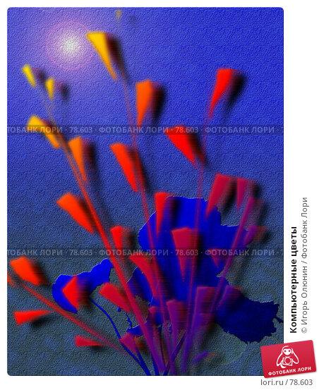 Компьютерные цветы, иллюстрация № 78603 (c) Игорь Олюнин / Фотобанк Лори