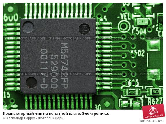 Компьютерный чип на печатной плате. Электроника., фото № 319099, снято 18 декабря 2007 г. (c) Александр Паррус / Фотобанк Лори
