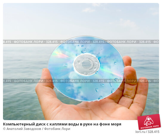 Компьютерный диск с каплями воды в руке на фоне моря, фото № 328415, снято 1 июня 2006 г. (c) Анатолий Заводсков / Фотобанк Лори