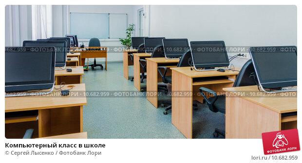 Купить «Компьютерный класс в школе», фото № 10682959, снято 19 августа 2015 г. (c) Сергей Лысенко / Фотобанк Лори