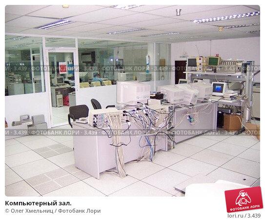 Компьютерный зал., фото № 3439, снято 26 апреля 2004 г. (c) Олег Хмельниц / Фотобанк Лори