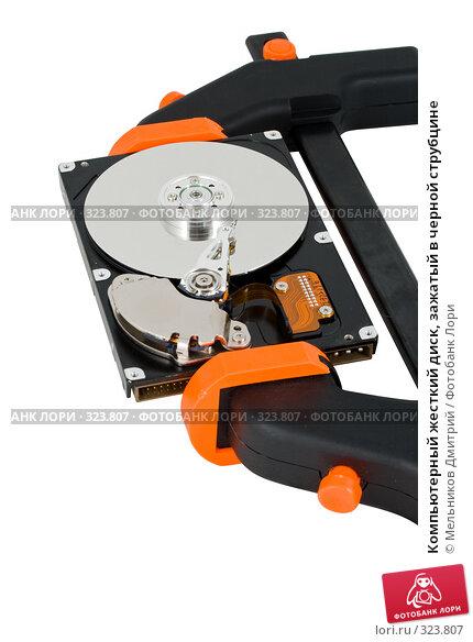 Компьютерный жесткий диск, зажатый в черной струбцине, фото № 323807, снято 19 марта 2008 г. (c) Мельников Дмитрий / Фотобанк Лори