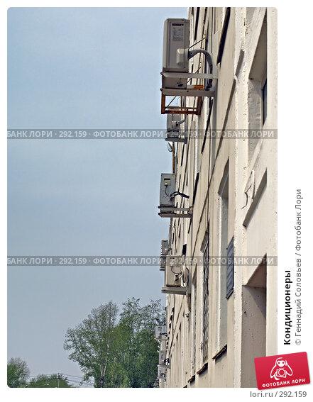 Кондиционеры, фото № 292159, снято 19 мая 2008 г. (c) Геннадий Соловьев / Фотобанк Лори