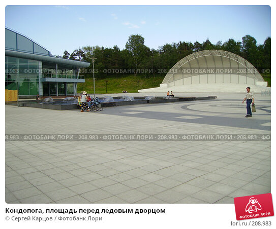 Купить «Кондопога, площадь перед ледовым дворцом», фото № 208983, снято 11 июля 2005 г. (c) Сергей Карцов / Фотобанк Лори