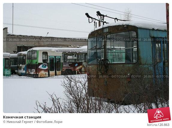 Конечная станция, фото № 20863, снято 2 марта 2007 г. (c) Николай Гернет / Фотобанк Лори