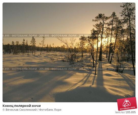 Конец полярной ночи, фото № 205895, снято 9 февраля 2008 г. (c) Вячеслав Смоленский / Фотобанк Лори