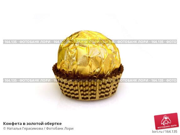 Конфета в золотой обертке, фото № 164135, снято 31 декабря 2007 г. (c) Наталья Герасимова / Фотобанк Лори