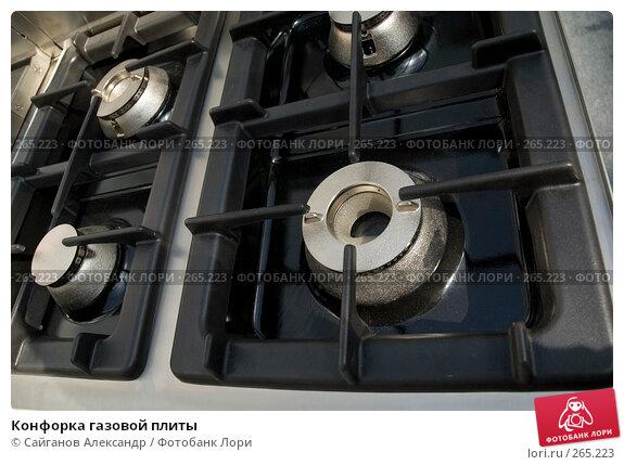 Конфорка газовой плиты, эксклюзивное фото № 265223, снято 25 апреля 2008 г. (c) Сайганов Александр / Фотобанк Лори