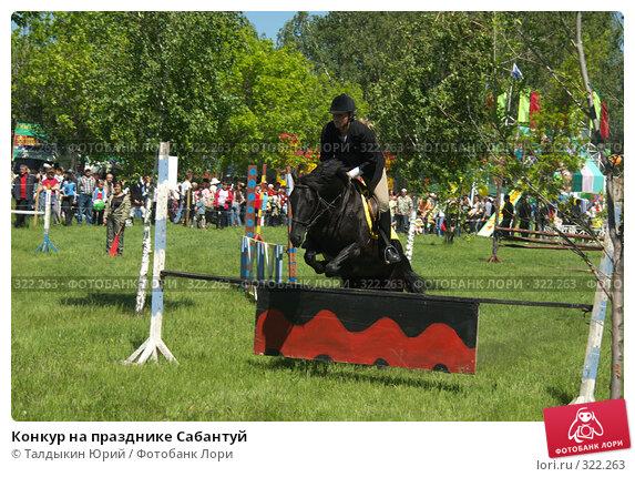 Конкур на празднике Сабантуй, фото № 322263, снято 12 июня 2008 г. (c) Талдыкин Юрий / Фотобанк Лори