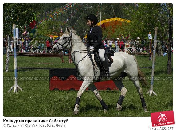 Конкур на празднике Сабантуй, фото № 322287, снято 12 июня 2008 г. (c) Талдыкин Юрий / Фотобанк Лори