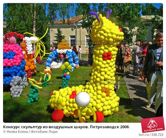 Купить «Конкурс скульптур из воздушных шаров. Петрозаводск 2008.», фото № 338723, снято 28 июня 2008 г. (c) Ноева Елена / Фотобанк Лори